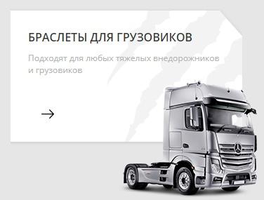 ¬ыбрать браслеты - цепи противоскольжени¤ на колеса дл¤ грузовика, евро - фуры, т¤гача
