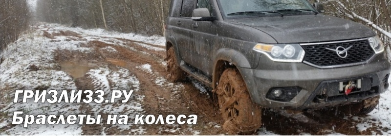 Браслеты на колеса хорошая альтернатива грязевой резине - Повысьте проходимость своего автомобиля!