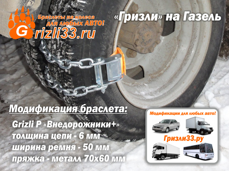 http://grizli33.ru/img/brasleti-na-gazel/gazel_brasleti-na-kolesa-na-gazel-4.jpg