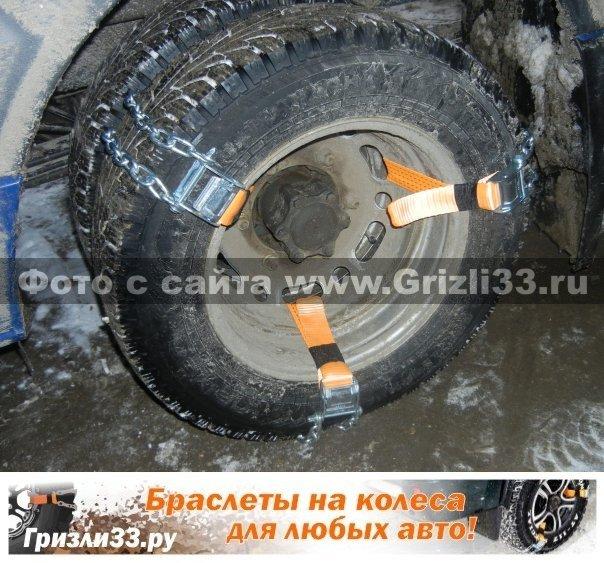 Браслеты противоскольжения внедорожные цепи на колеса для легковых авто, внедорожников и грузовиков Grizli33.ru / Гризли33.ру -п