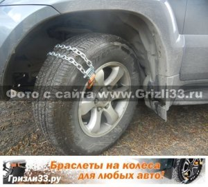 Браслеты на колеса цепи противоскольжения Гризли33