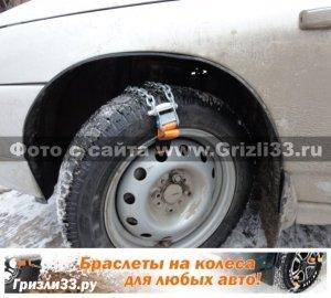 Цепи противоскольжения браслеты на колеса Гризли33