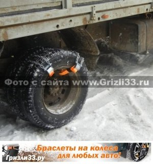 Гризли33 браслеты противоскольжения цепи на колеса внедорожные