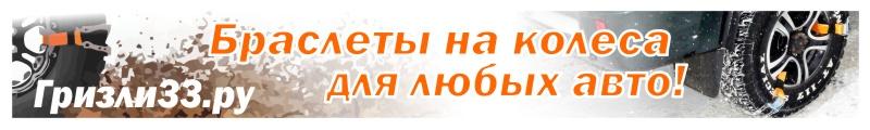 Внедорожные браслеты противоскольжения цепи противобуксовочные - антибуксовочные для легковых автомобилей, внедорожников, грузовиков, цепные браслеты это не цепи для авто, антипробуксовочный двухрядный цепной браслет это аналог цепей для преодоления препятствий во Владимире