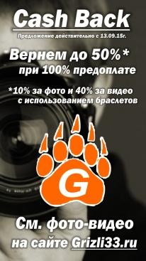 Вернем до 50% (cash back 10% за фото и 40% за видео)