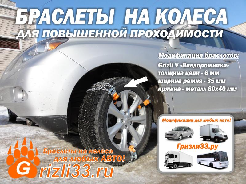 http://grizli33.ru/img/foto-demo/brasleti-na-kolesa-lexus4.jpg