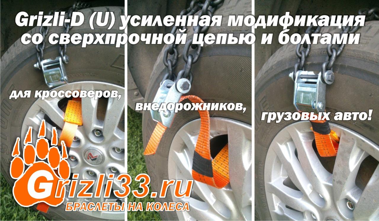 Усиленные браслеты противоскольжения - цепи на колеса для кроссоверов, внедорожников, грузовиков