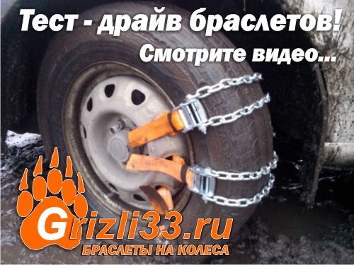 Видео с использованием браслетов противоскольжения - цепей на колеса из Новокузнецка...