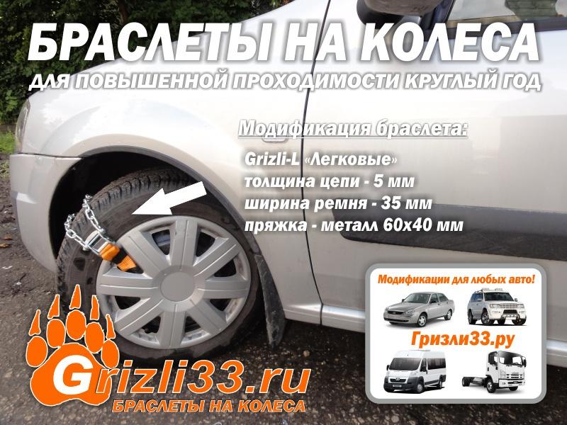 Выбрать и купить цепи браслеты противоскольжения на колеса для легкового авто!