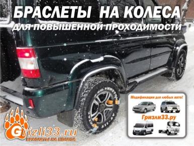 Выбрать и купить цепи браслеты противоскольжения на колеса для кроссовера - внедорожника - на газель - валдай или другой легкий грузовик - грузовое авто!