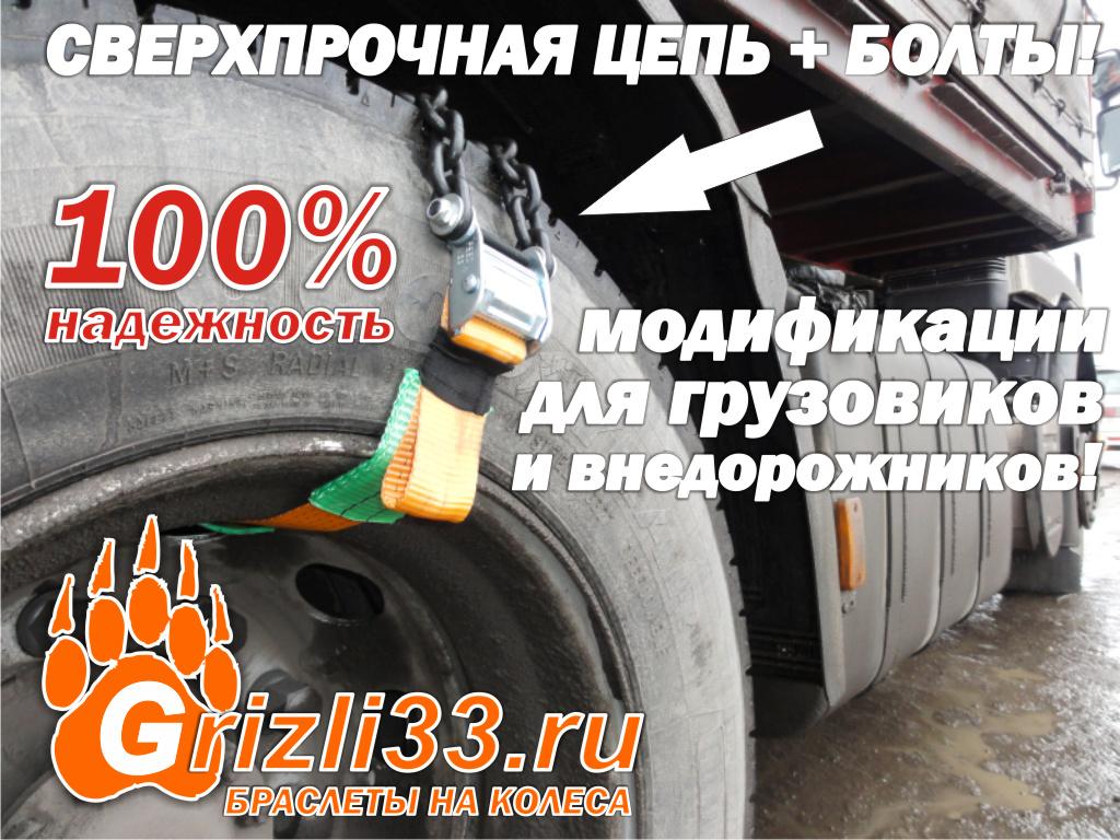 Возможна доставка цепей на колеса - браслетов противоскольжения - ремней на колеса - по всей РОССИИ