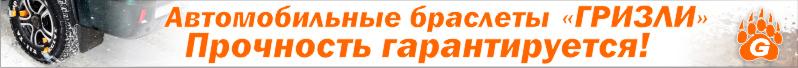 """Автомобильные браслеты """"Гризли"""" это русские цепи + немецкие болты! Выбор очевиден!"""